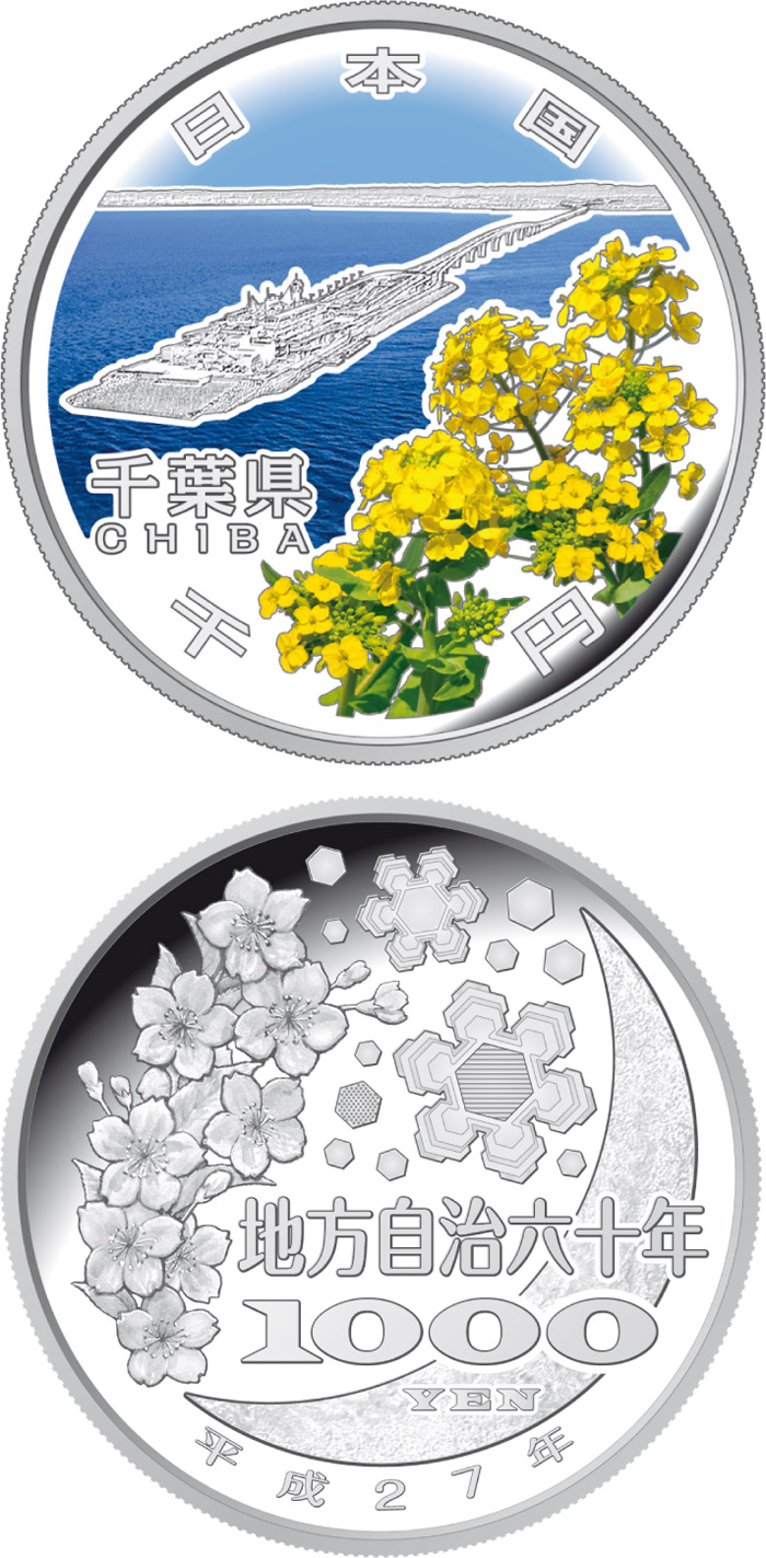 Image of 1000 yen coin - Chiba | Japan 2015.  The Silver coin is of Proof quality.