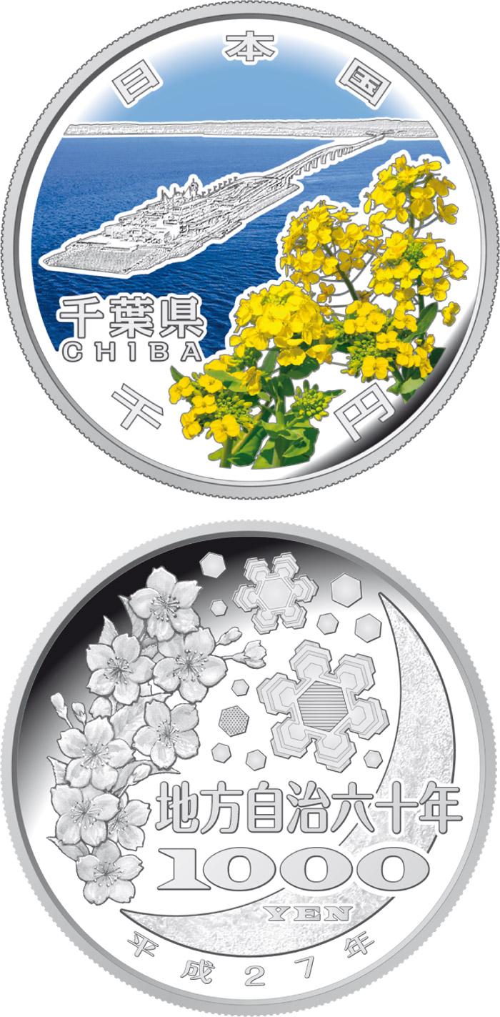 47 Prefectures Coin Program 1000 yen. The 1000 yen coin series from ...
