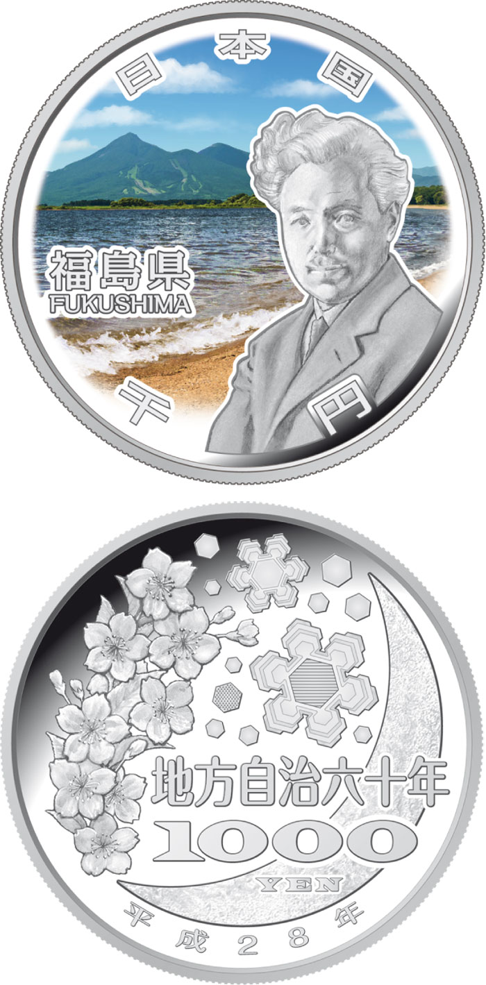 Image of 1000 yen coin - Fukushima | Japan 2016.  The Silver coin is of Proof quality.