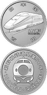 Image of 100 yen coin - 50th Anniversary of the opening of the Shinkansen railway – Yamagata | Japan 2016.  The Copper–Nickel (CuNi) coin is of UNC quality.