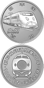 Image of a coin 100 yen | Japan | 50th Anniversary of the opening of the Shinkansen railway – Kyushu | 2016