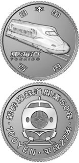 Image of 100 yen coin - 50th Anniversary of the opening of the Shinkansen railway - Tokaido  | Japan 2015.  The Copper–Nickel (CuNi) coin is of UNC quality.