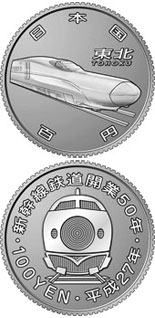 Image of 100 yen coin - 50th Anniversary of the opening of the Shinkansen railway – Tohoku  | Japan 2015.  The Copper–Nickel (CuNi) coin is of UNC quality.
