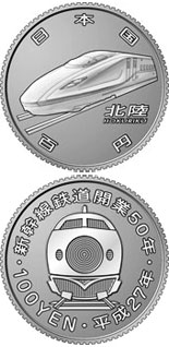 Image of 100 yen coin 50th Anniversary of the opening of the Shinkansen railway - Hokuriku  | Japan 2015.  The Copper–Nickel (CuNi) coin is of UNC quality.