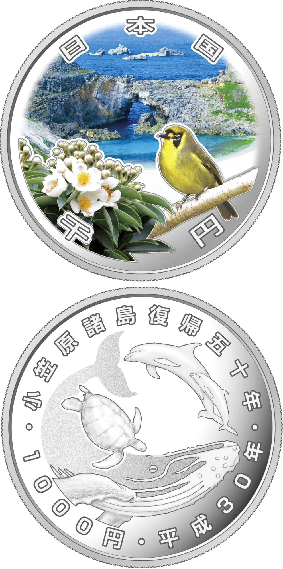 Image of 1000 yen coin - 50th Anniversary of the Return of Ogasawara Islands | Japan 2018