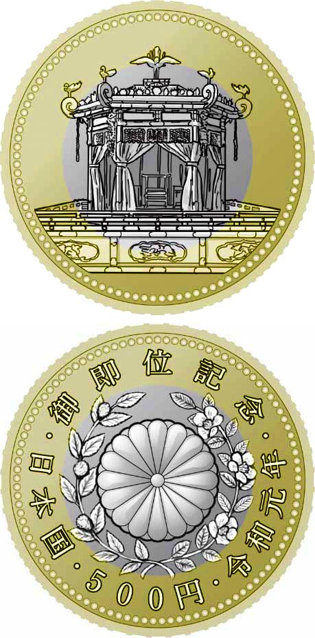 Image of 500 yen coin - Emperor His Majesty 30 Years | Japan 2019.  The Bimetal: CuNi, Brass coin is of UNC quality.
