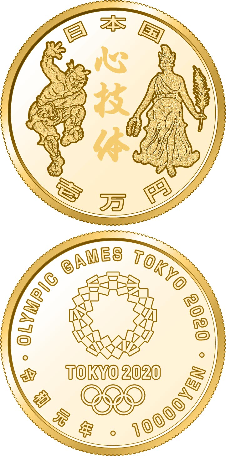 Image of 10000 yen coin - Victory | Japan 2020.  The Gold coin is of Proof quality.