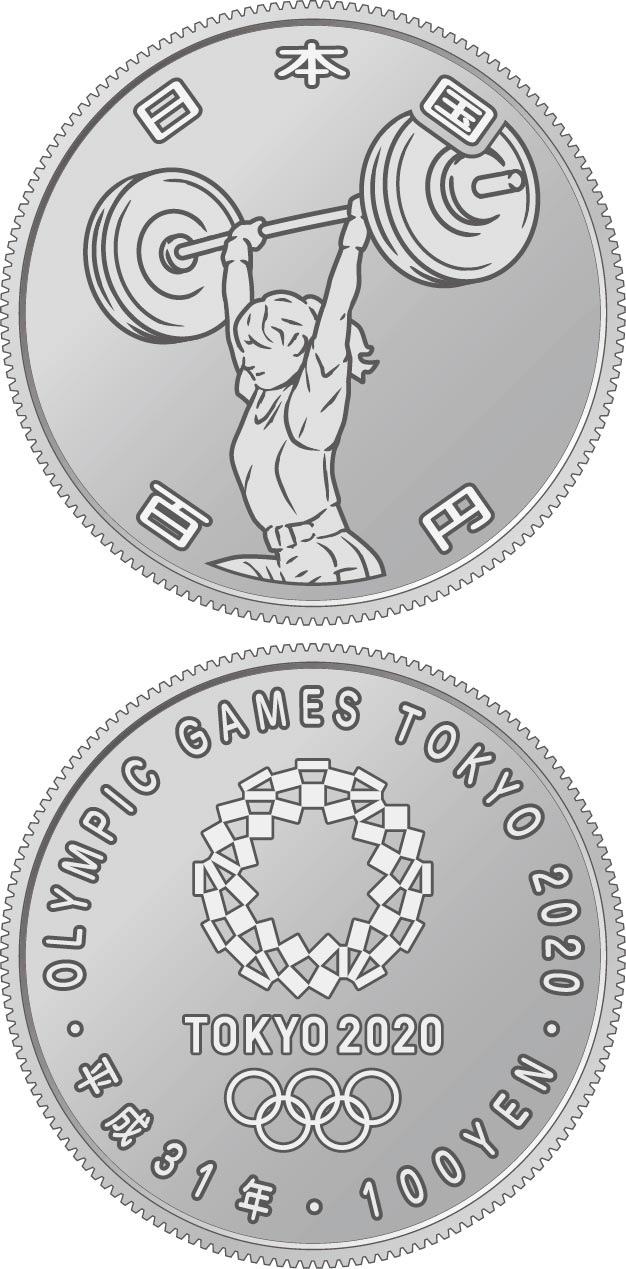 Image of 100 yen coin - Weightlifting | Japan 2020.  The Copper–Nickel (CuNi) coin is of UNC quality.