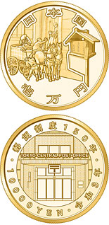 10000 yen coin 150th anniversary of the postal system | Japan 2021