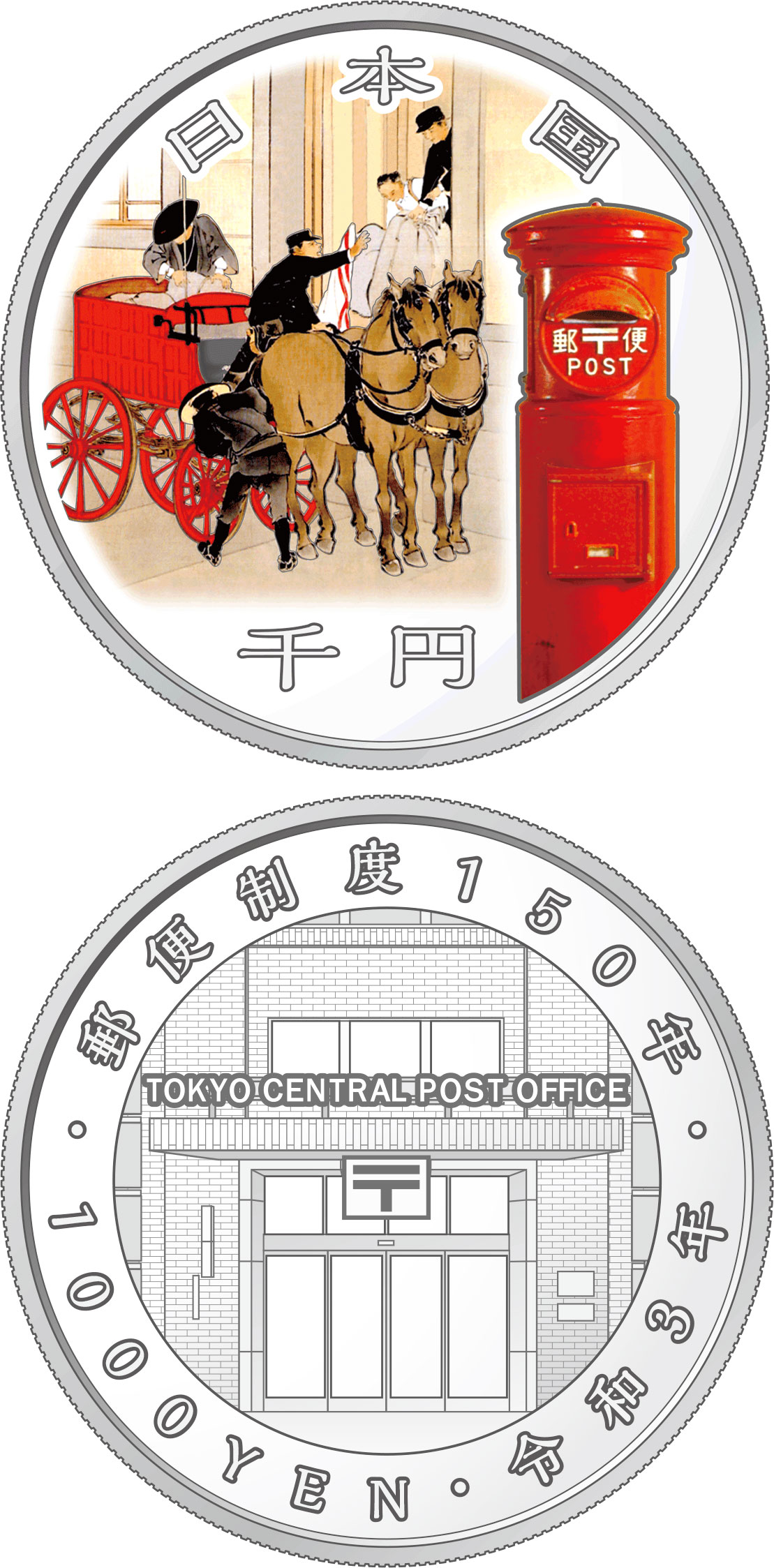 Image of 1000 yen coin - 150th anniversary of the postal system | Japan 2021.  The Silver coin is of Proof quality.