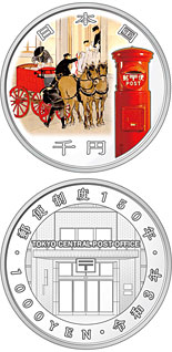 1000 yen coin 150th anniversary of the postal system | Japan 2021