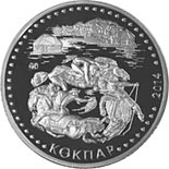 Image of 50 tenge coin - KOKPAR | Kazakhstan 2014.  The Copper–Nickel (CuNi) coin is of UNC quality.