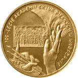 2 zloty coin 100th Anniversary of Foundation of Fine Arts Academy  | Poland 2004
