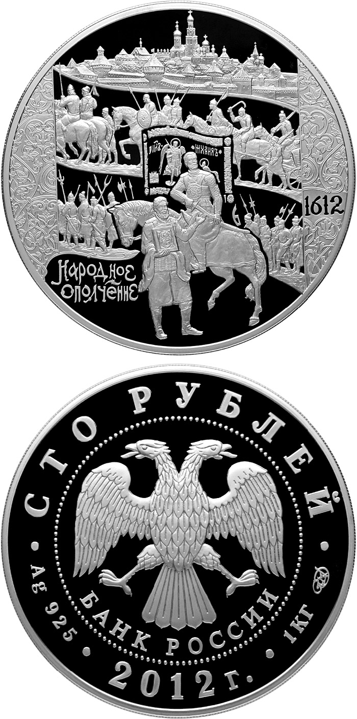 Image of 100 rubles coin - The 400th Anniversary of the People's Voluntary Corps Headed by Kozma Minin and Dmitry Pozharsky | Russia 2012.  The Silver coin is of proof-like quality.