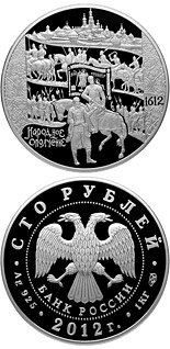 100 ruble coin The 400th Anniversary of the People's Voluntary Corps Headed by Kozma Minin and Dmitry Pozharsky | Russia 2012