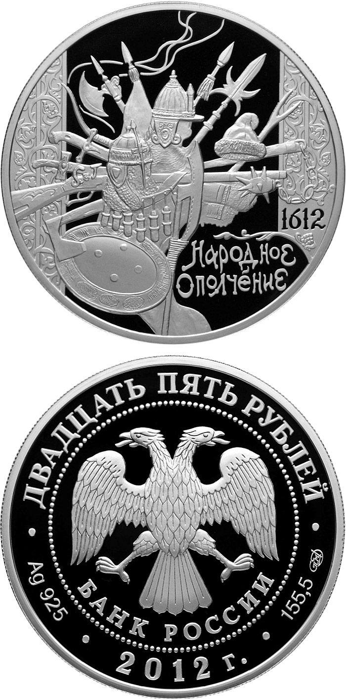 Image of 25 rubles coin - The 400th Anniversary of the People's Voluntary Corps Headed by Kozma Minin and Dmitry Pozharsky  | Russia 2012.  The Silver coin is of Proof quality.