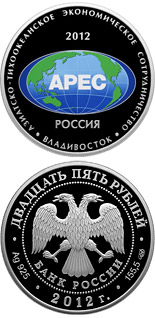 25 ruble coin Summit of the Forum Asia-Pacific Economic Cooperation in the City Vladivostok | Russia 2012