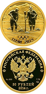 50 ruble coin Curling  | Russia 2011