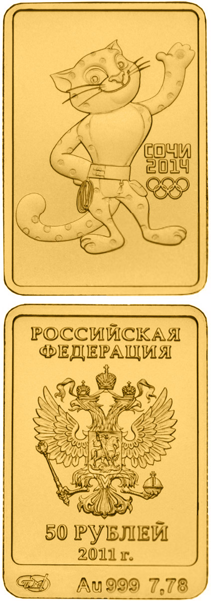 Image of Leopard  – 50 ruble coin Russia 2011.  The Gold coin is of UNC quality.