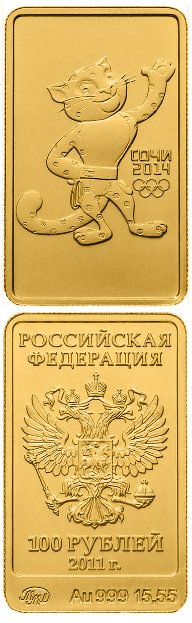 Image of 100 rubles coin - Leopard | Russia 2011.  The Gold coin is of UNC quality.