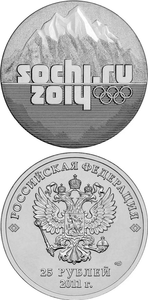 Image of 25 ruble coin Emblem of the Games  | Russia 2011.  The Copper–Nickel (CuNi) coin is of UNC quality.