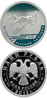 1 ruble Polikarpov I-16 - 2012 - Series: The History of the Russian Aviation - Russia