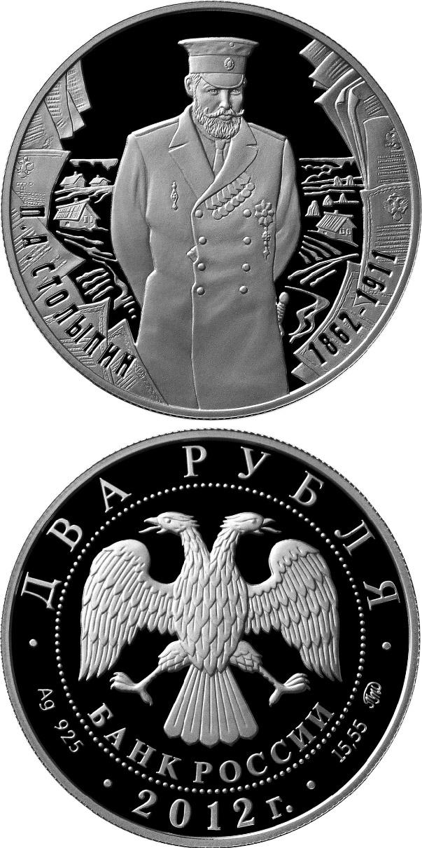 Image of 2 rubles coin - 150th Anniversary of the Birth of P. A. Stolypin | Russia 2012.  The Silver coin is of Proof quality.