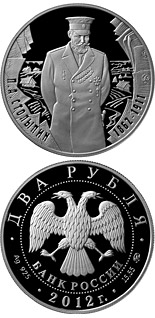 2 ruble coin 150th Anniversary of the Birth of P. A. Stolypin | Russia 2012