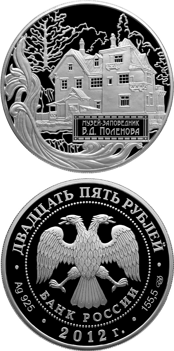Image of 25 rubles coin - The Museum-Estate of  V.D. Polenov | Russia 2012.  The Silver coin is of Proof quality.