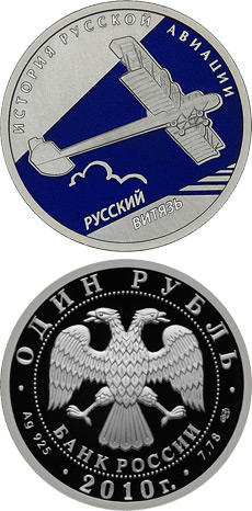 Image of 1 ruble coin - Russian Knight | Russia 2010.  The Silver coin is of Proof quality.