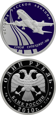 Image of 1 ruble coin - Sukhoy Superjet-100 | Russia 2010.  The Silver coin is of Proof quality.