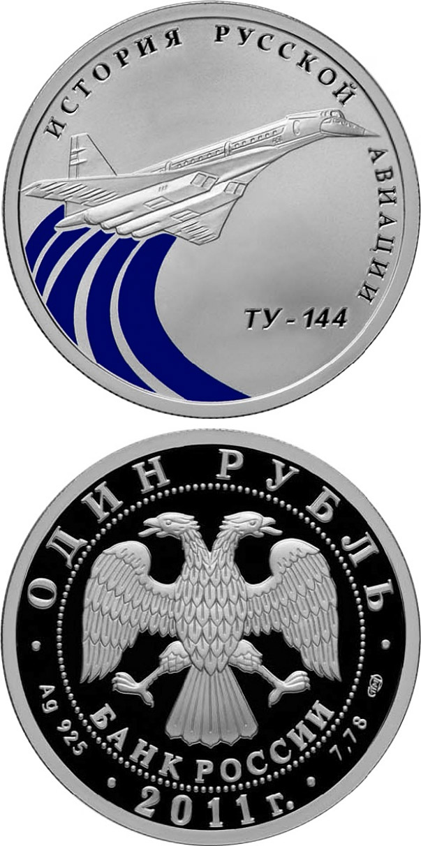Image of 1 ruble coin - TU-144 | Russia 2011.  The Silver coin is of Proof quality.