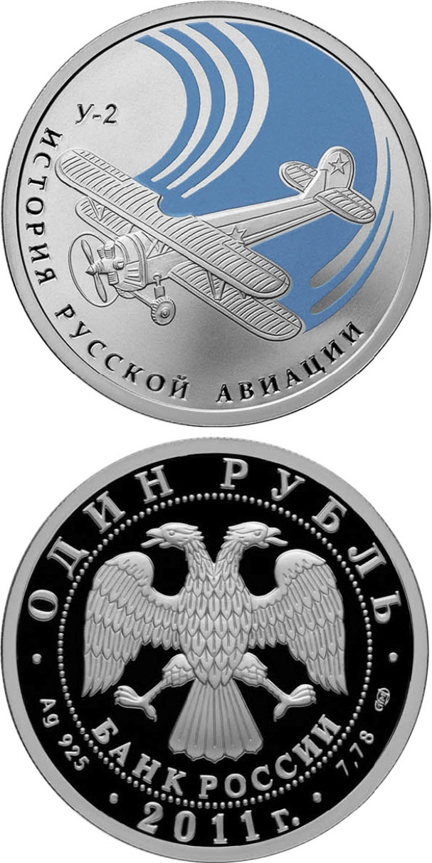 Image of 1 ruble coin - Biplane U-2 | Russia 2011.  The Silver coin is of Proof quality.