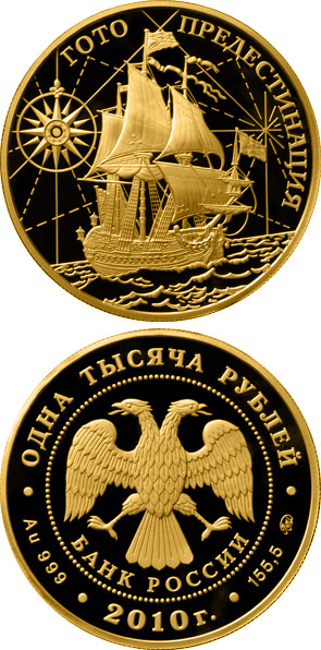 Image of Warship Goto Predestination – 1000 ruble coin Russia 2010.  The Gold coin is of Proof quality.