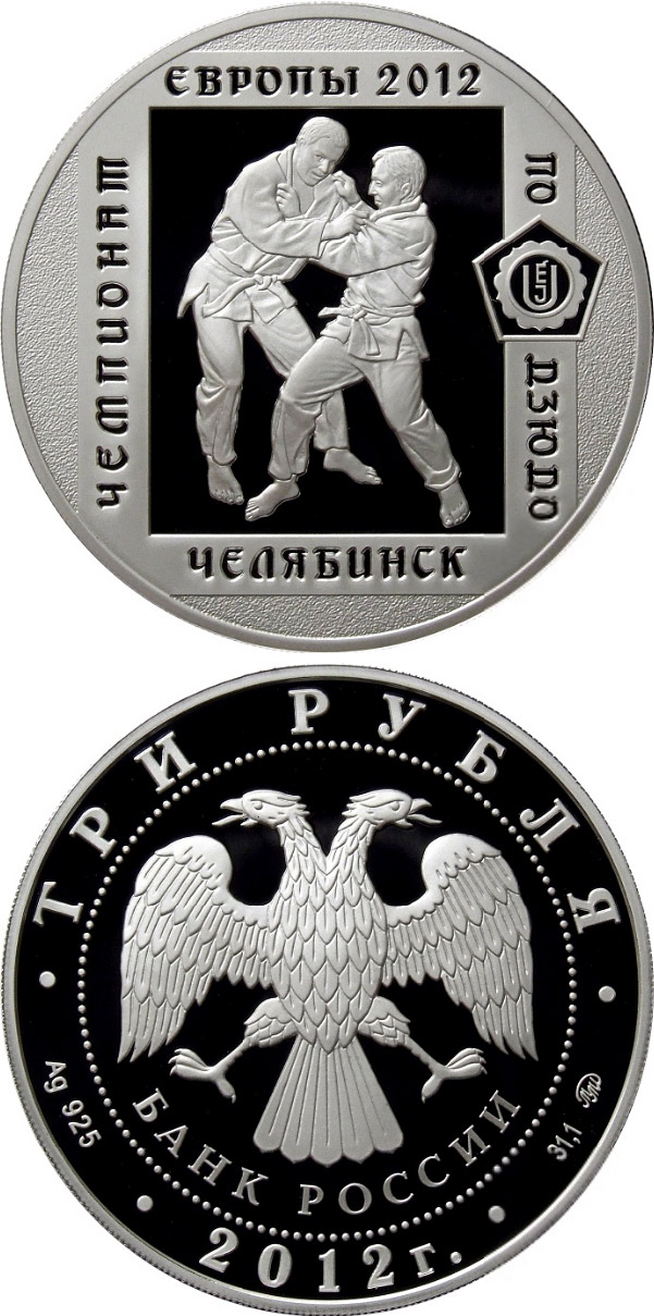 Image of 3 rubles coin - The European Judo Championship in Chelyabinsk | Russia 2012.  The Silver coin is of Proof quality.