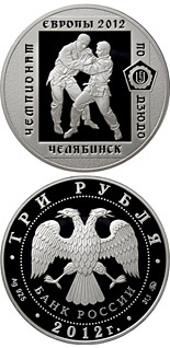 3 ruble coin The European Judo Championship in Chelyabinsk | Russia 2012