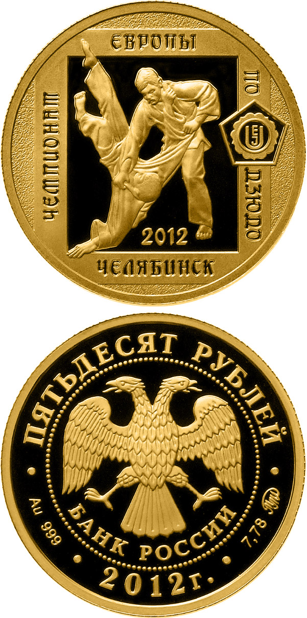 Image of The European Judo Championship in Chelyabinsk – 50 ruble coin Russia 2012.  The Gold coin is of Proof quality.