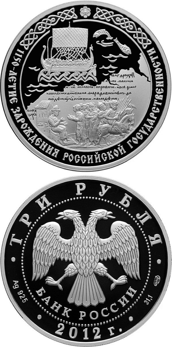Image of a coin 3 rubles | Russia | The 1150 th Anniversary of the Origin of the Russian Statehood | 2012