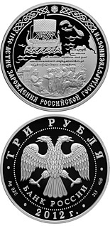 3 ruble coin The 1150 th Anniversary of the Origin of the Russian Statehood | Russia 2012