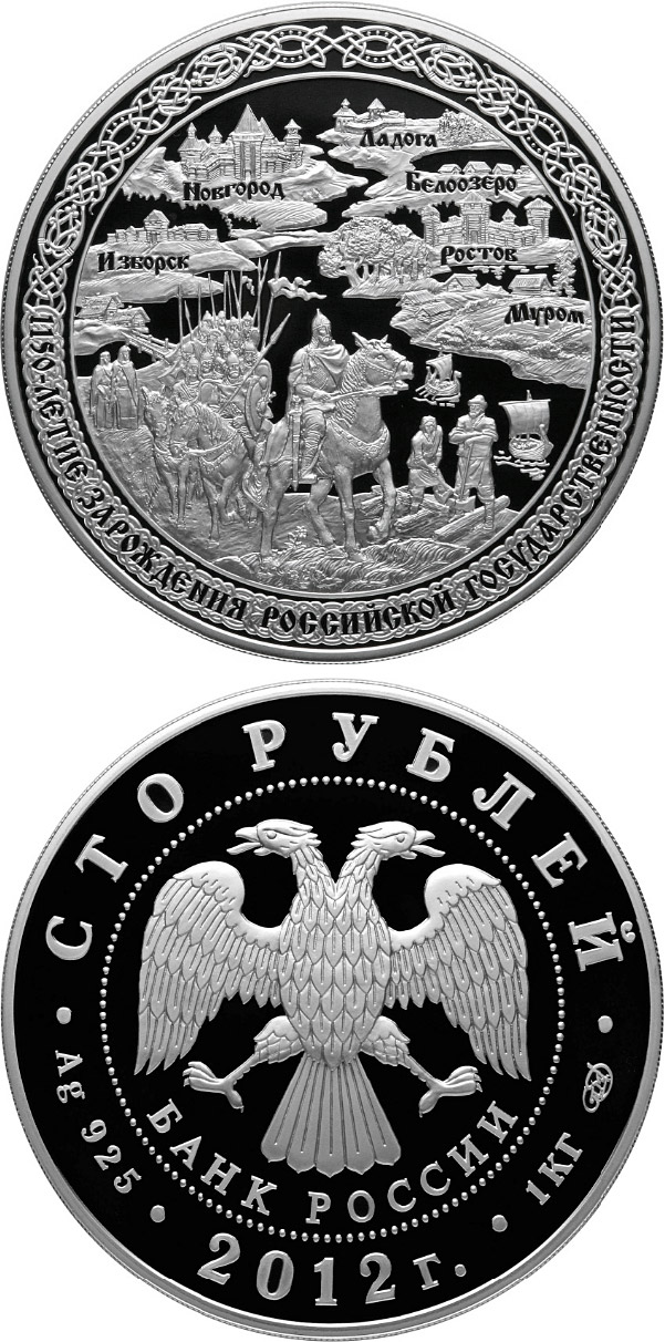 Image of 100 rubles coin - The 1150 th Anniversary of the Origin of the Russian Statehood | Russia 2012.  The Silver coin is of proof-like quality.