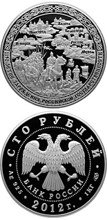 100 ruble coin The 1150 th Anniversary of the Origin of the Russian Statehood | Russia 2012