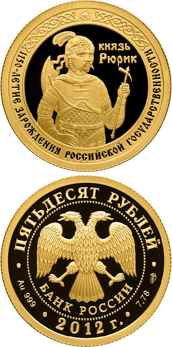 Image of 50 rubles coin - The 1150 th Anniversary of the Origin of the Russian Statehood | Russia 2012.  The Gold coin is of Proof quality.