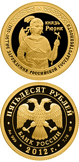 50 ruble coin The 1150 th Anniversary of the Origin of the Russian Statehood | Russia 2012