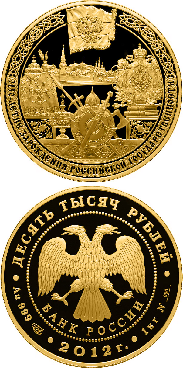 Image of 10000 rubles coin – The 1150 th Anniversary of the Origin of the Russian Statehood | Russia 2012.  The Gold coin is of proof-like quality.