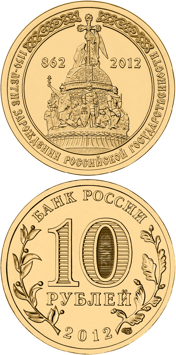 Image of The 1150 th Anniversary of the Origin of the Russian Statehood – 10 ruble coin Russia 2012.  The Brass coin is of UNC quality.