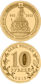 10 ruble coin The 1150 th Anniversary of the Origin of the Russian Statehood | Russia 2012