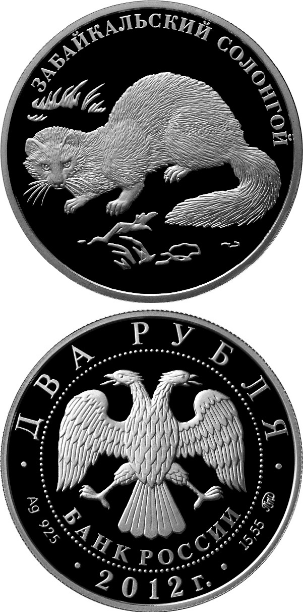 2 rubles Mountain weasel - 2012 - Russia