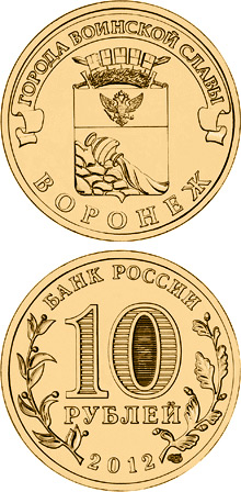 Image of a coin 10 rubles | Russia | Voronezh | 2012