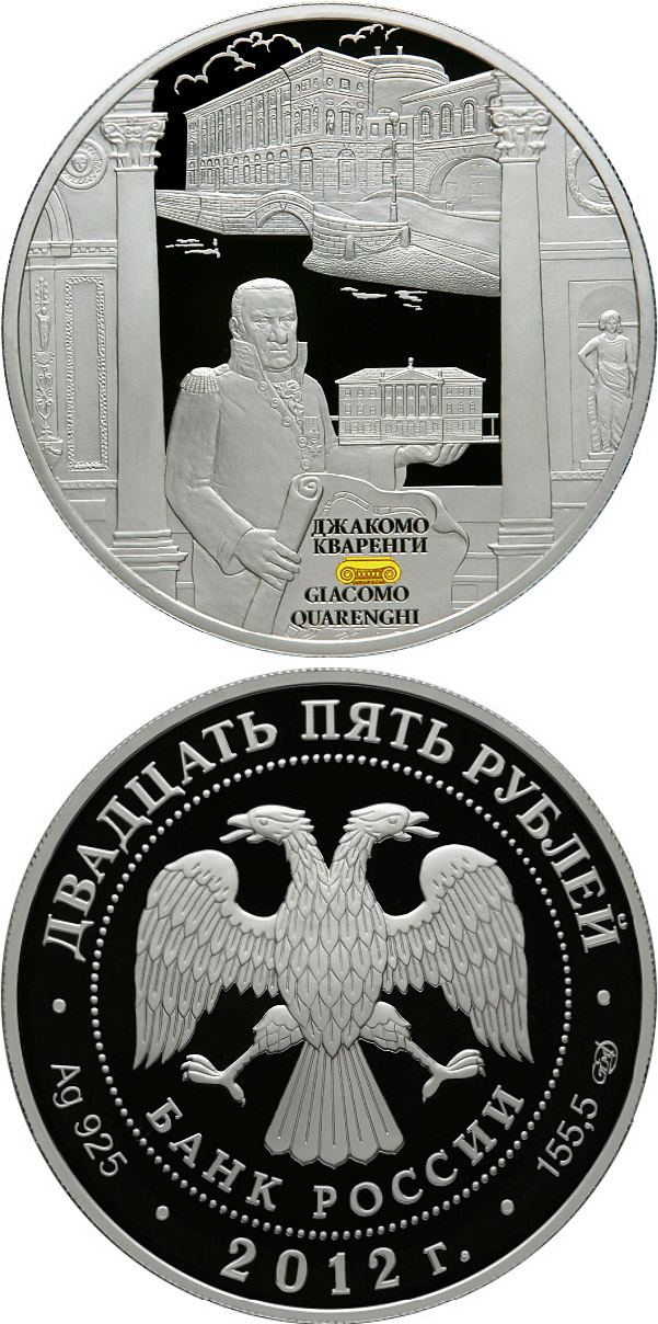 Image of Creative works of Giacomo Quarenghi – 25 ruble coin Russia 2012.  The Silver coin is of Proof quality.