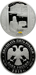 25 ruble coin Creative works of Giacomo Quarenghi | Russia 2012